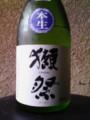 20090719 土用丑の日に(磨き三割九分無濾過生原酒)