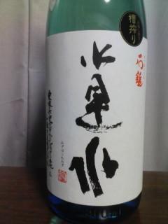 水是水 特別純米酒 ラベル