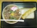 2010/1/11 うどん一代 肉うどん+ちくわ天