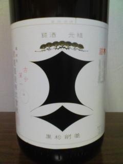 剣菱 黒松 ラベル