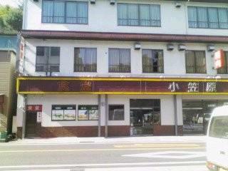 2010/1/23 ひばり食堂