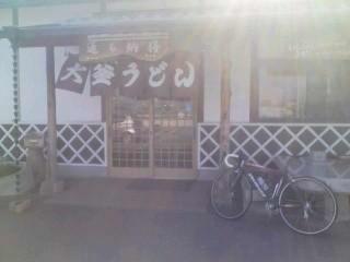 2010/1/24 大釜うどん 外観