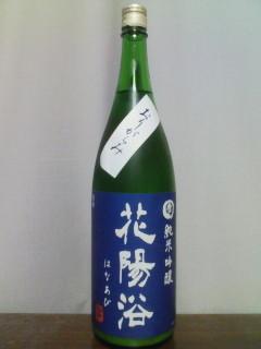 亀泉 純米吟醸生原酒