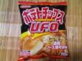 ポテチ UFO