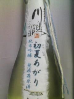 20100901 川鶴 初夏あがり ラベル