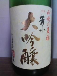 20100901 芳水 大吟醸 ラベル