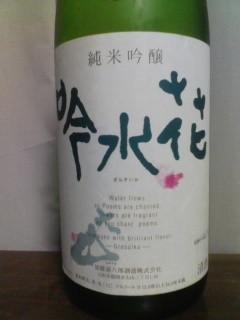 20100924 吟水花 ラベル