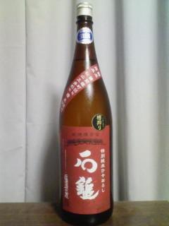 20100930 石鎚 特別純米 ひやおろし ラベル