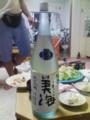 20101002 梅錦 美海(うましうみ)