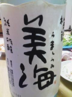 20101002 梅錦 美海(うましうみ) ラベル