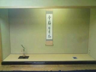 20101015 茶席の床の間
