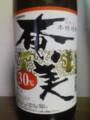 20101020 黒糖焼酎 奄美ラベル