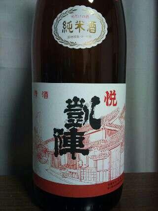 20101026 悦凱陣 手造り純米酒