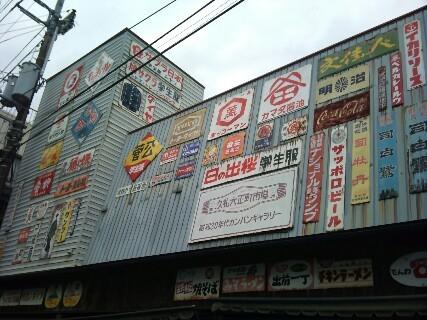 20110227 須崎TT 久礼大正町市場