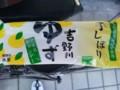 20110723 四国四県走覇