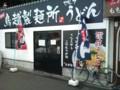 20110918 鳥越製麺所 外観
