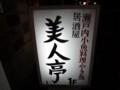 20110923 高松 美人亭にて