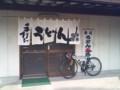 20111010 昼練:讃岐うどんライド 小野うどん 外観