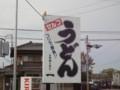 20111123 昼練:一(いち) 看板