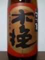 20111204 さつま木挽 ラベル
