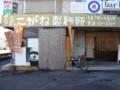 20111231 こがね製麺所善通寺本店