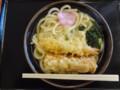 20120109 昼練:ひろ濱うどん 温かけ中+ちくわ天+海老天
