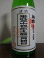 20120204 梅錦立春朝搾り ラベル