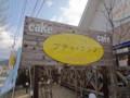 20120310 三坂トンネル開通記念イベント プティ・クリフ