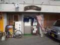 20120311 味見亭 外観