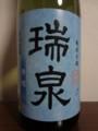 20120321 瑞泉 青龍 ラベル