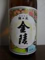 20120323 金陵 上撰 ラベル
