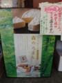 0408 成龍酒造蔵開きRide フロマージュリーピノ