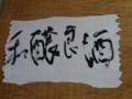 0408 成龍酒造蔵開きRide