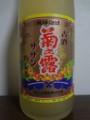 20120413 菊之露サザンバレル ラベル