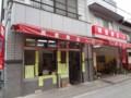 20120520 岡哲商店