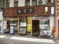 20120617 丸亀:甘月堂