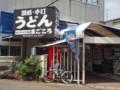 20120715 昼練:まごころうどん