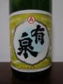 20120802 有泉(黒糖焼酎)