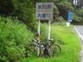 20120812 昼練:四国四県縦横断ライド