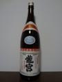 20120903 龍宮30度
