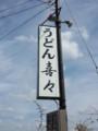 20121008 うどん 喜々