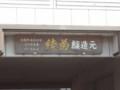 20121103 昼練:綾菊 蔵元