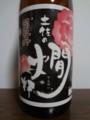 20121230 司牡丹 土佐の燗杯