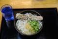 20121231 こがね製麺所 善通寺本店 温かけ中+ちくわ天