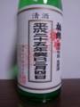 20130204 梅錦 立春朝搾り