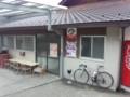 20130323 うどんRide下見:三嶋製麺所