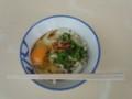 20130323 うどんRide下見:三嶋製麺所 温小+玉子
