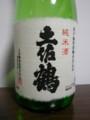 20130422 土佐鶴 純米酒