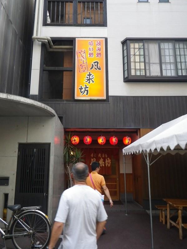 20130810 第2回 今治焼き鳥会 風来坊