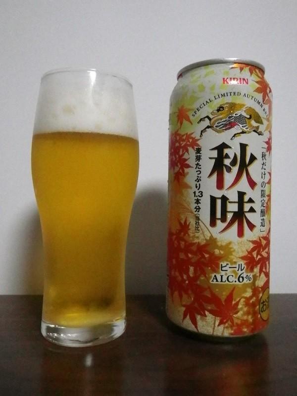 20130825 秋味